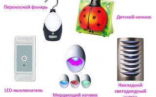 Выбираем лучший светодиодный ночник с датчиком движения