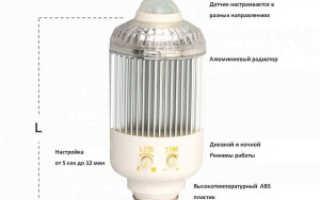 Что такое светодиодная лампа с датчиком движения и как её выбрать