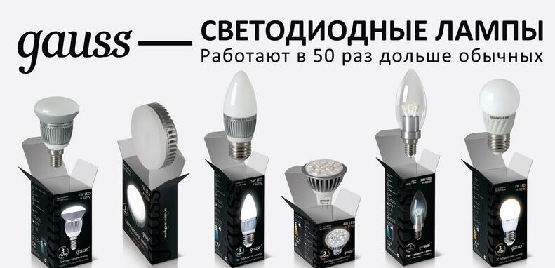 Светодиодные лампы марки Gauss