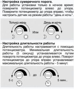 Инструкция по регулировке датчика движения