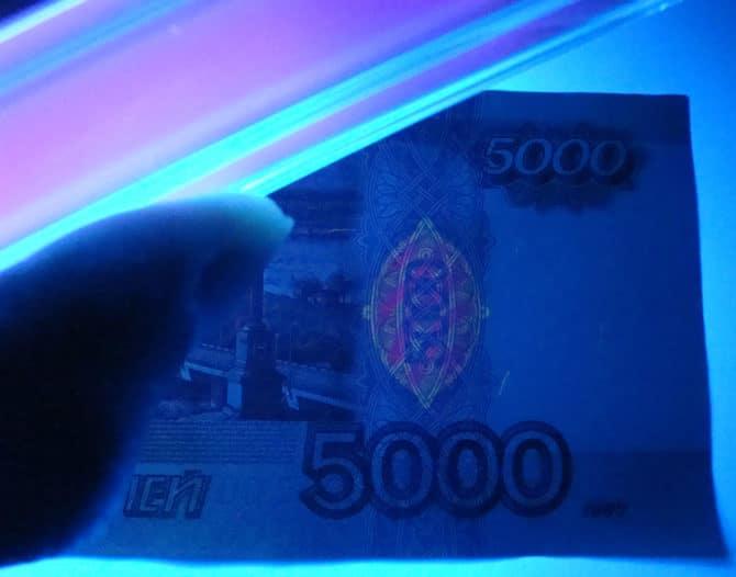 Проверка подлинности купюры 5000