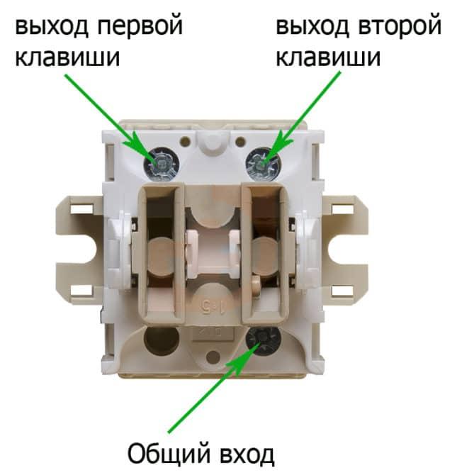 Двойной выключатель внутри