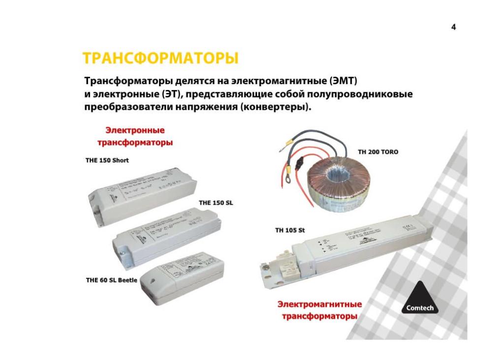 Трансформаторы марки Comtech