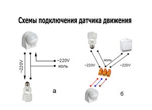 Схема подключения датчика для освещения
