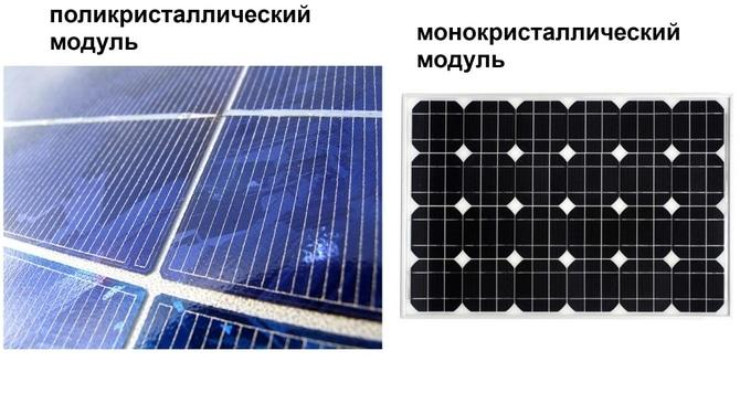 Разные виды солнечных батарей