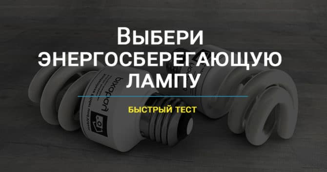 Мигают ли энергосберегающие лампы после выключения