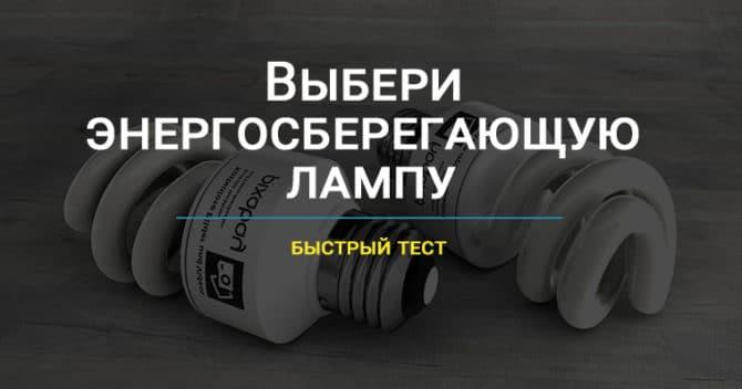 Мощность современных энергосберегающих ламп