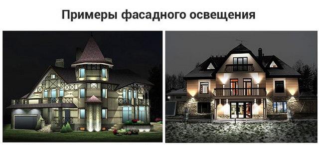 Примеры фасадного освещения