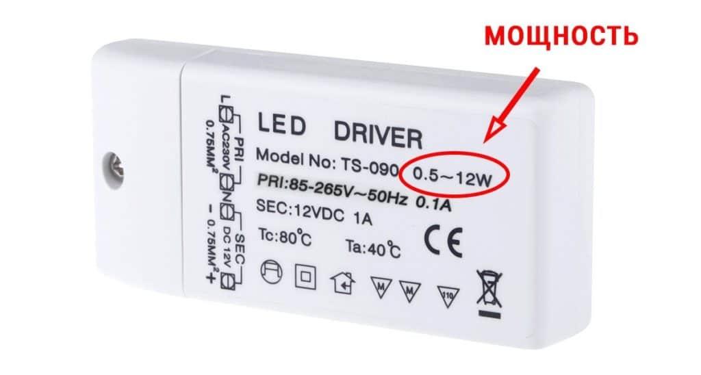LED driver , мощность