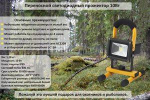 Переносная модель светодиодного прожектора