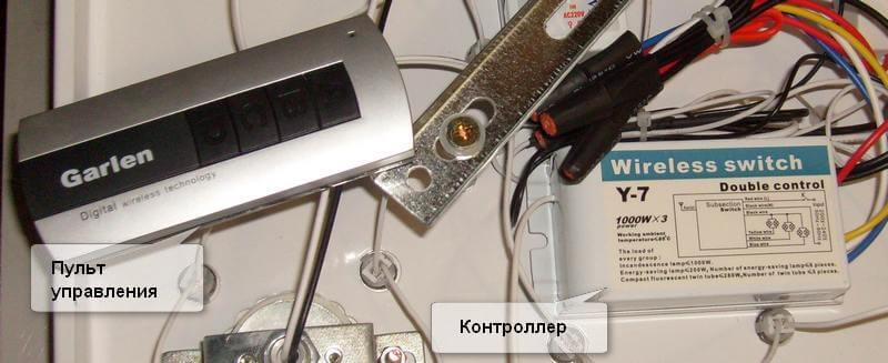 Пульт управления и контроллер