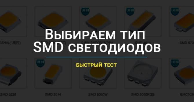 Параметры и технические характеристики светодиодов типоразмера SMD 3014