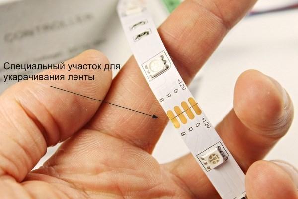 LED, участок обрезки
