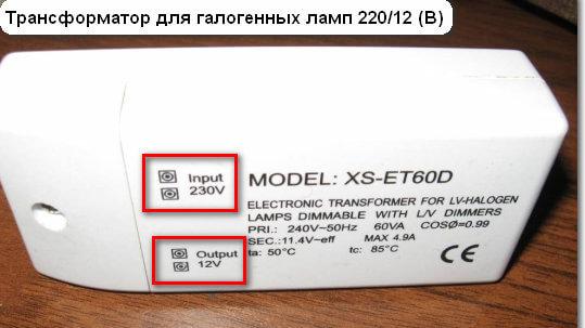 Трансформатор для галогенновых ламп