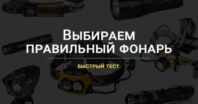 Как выбрать мощный аккумуляторный светодиодный фонарик